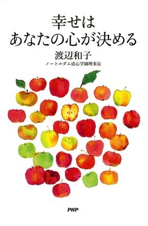 渡辺和子、いま話題の2冊「面倒だから、しよう」「幸せはあなたの心が決める」