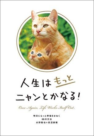 「人生はもっとニャンとかなる!」猫の力であなたの人生をニャンとかさせてみては?