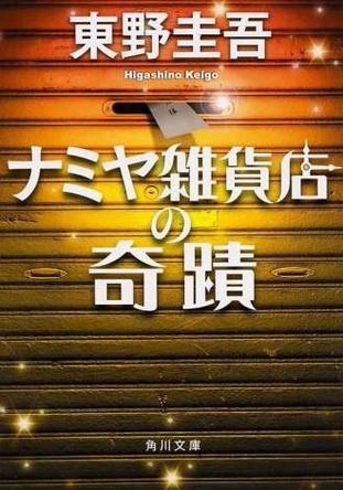 東野圭吾がオリコン文庫部門史上初の年間ワンツー達成、「その女アレックス」は海外作家作品史上初のTOP3入り