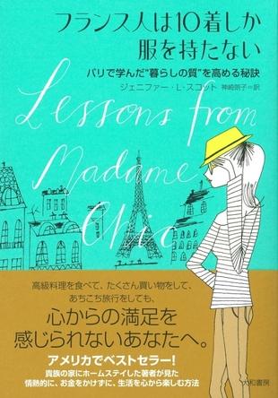 「フランス人は10着しか服を持たない」が自己啓発部門で首位獲得、海外著者作品6年ぶりの快挙