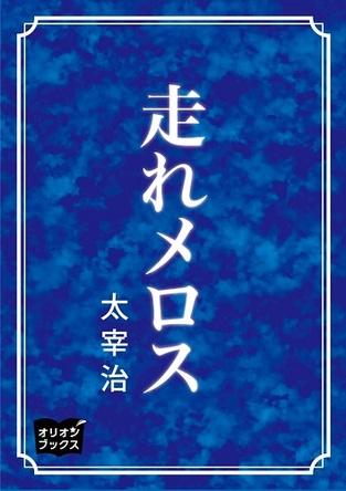 【読書のすゝめ】超有名小説、太宰治「走れメロス」1分まとめ