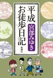 【宮部みゆき】「平成お徒歩日記」から読み解く、人気の秘密