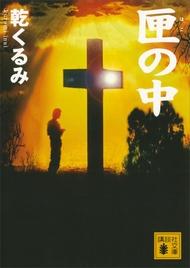 【乾くるみ】心が揺さぶられる、おすすめ小説3選
