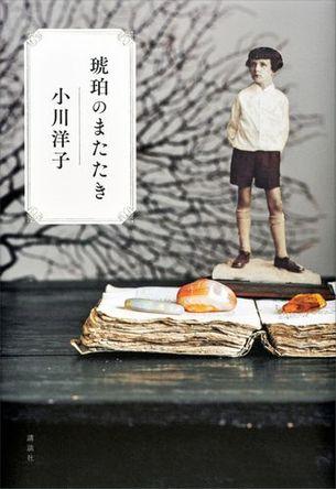 『琥珀のまたたき』ほか、小川洋子のおすすめ小説