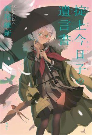 【西尾維新】ドラマ化もされた『忘却探偵シリーズ』の第4弾を紹介
