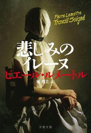 「悲しみのイレーヌ」 人気の海外ミステリー小説を紹介