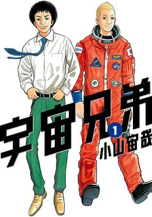 「宇宙兄弟」1巻・表紙 (c)小山宙哉/講談社