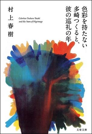 村上春樹の小説「色彩を持たない多崎つくると、彼の巡礼の年」初電子化
