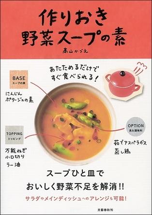 「作りおき野菜スープの素」寒い冬は暖かいスープが飲みたい!