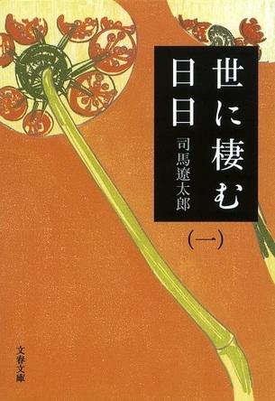 【読書のすゝめ】超有名小説、司馬遼太郎「世に棲む日日」1分まとめ