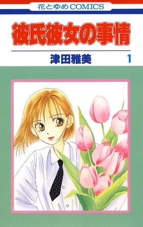 「彼氏彼女の事情」だけじゃない!津田雅美のおすすめ漫画ランキングTOP4