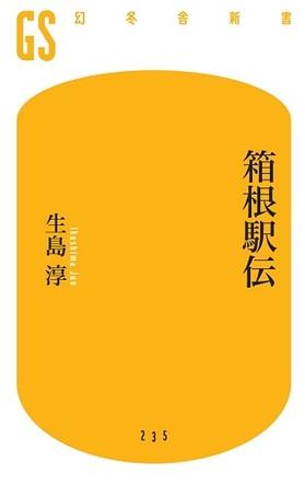 観る前に読みたい! 知れば知るほど面白い「箱根駅伝」