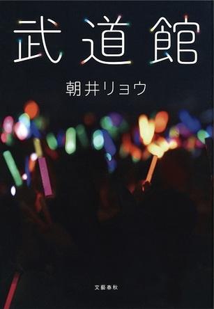 【朝井リョウ】直木賞史上初の平成生まれ! おすすめの小説5選