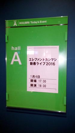 東京国際フォーラムの告知看板。ん〜、ツルッとしていて無機質! でも音はやっぱり気持ち良かったなー。トイレもめっちゃキレイで……ライヴ後、個室で15分くらい寛いじゃいました(笑) (c)蟹江一平
