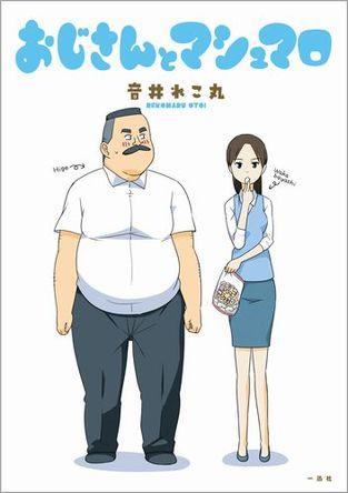 「おじさんとマシュマロ」1巻・表紙 (c)音井 れこ丸/一迅社