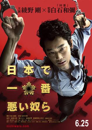 綾野剛が日本一ワルな警察官を演じる『日本で一番悪い奴ら』ティザービジュアル解禁