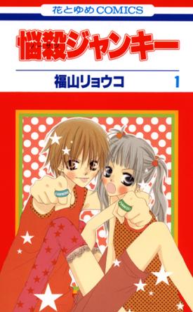 モデルラブコメ『悩殺ジャンキー』1巻無料【花とゆめフェア2016】