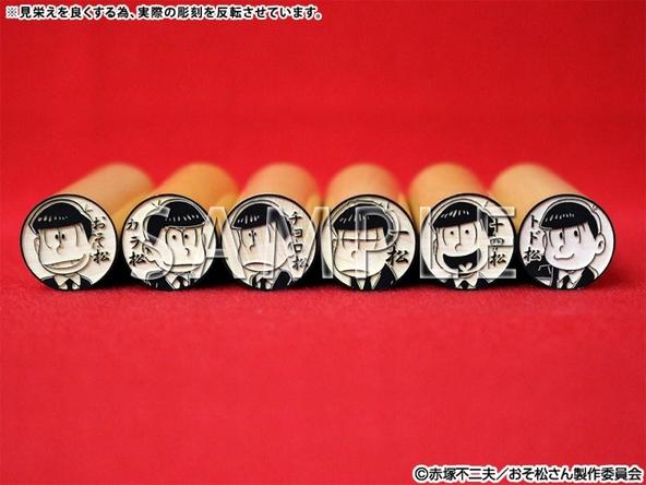 「おそ松さん」オリジナル公式印鑑 (C)赤塚不二夫/おそ松さん製作委員会