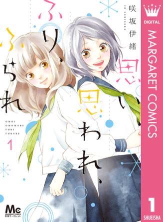 「アオハライド」咲坂伊緒の最新作がついに電子化!「思い、思われ、ふり、ふられ」