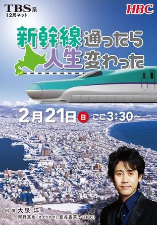 「新幹線通ったら人生変わった~大泉洋が応援!大逆転にかける北海道の人々~」ポスター (c)HBC/TBS
