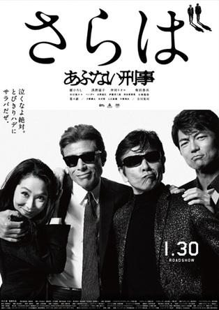 「さらば あぶない刑事」公開記念!劇場版6作品プラス1を公開前に一挙に観よう。