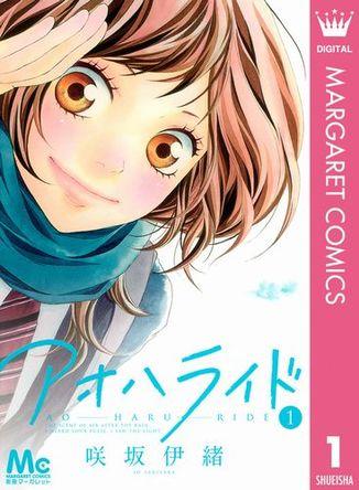 「アオハライド」1巻が無料で読める、咲坂伊緒キャンペーン実施中!