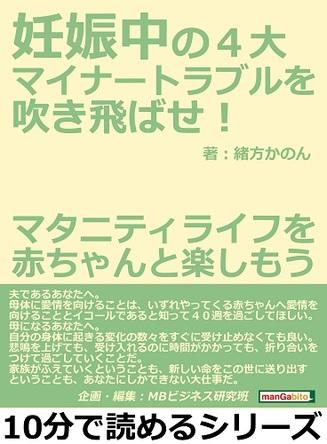 「コウノドリ」のモデルとなった先生らが伝える、ダンナ向け妊娠出産読本のオススメ2冊