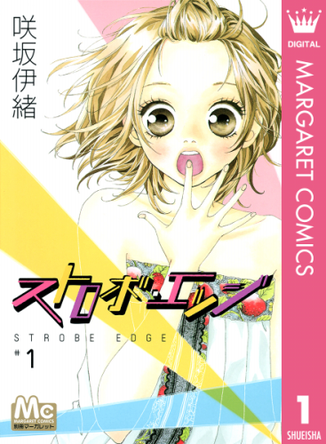 「ストロボ・エッジ 1巻」咲坂伊緒(集英社刊)