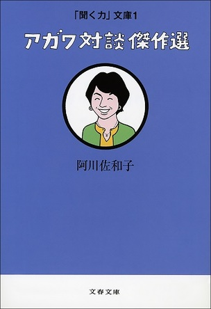 阿川佐和子『聞く力文庫』|コミュニケーションが取れないあの猛者への処方箋