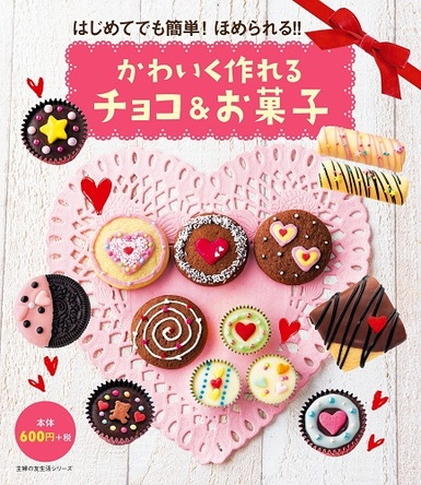 【レシピ本】もうすぐバレンタインデー! 手作りチョコ&お菓子をお手軽にチャレンジ