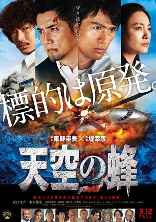東野圭吾の衝撃作を堤幸彦監督が映画化した大ヒット作「天空の蜂」