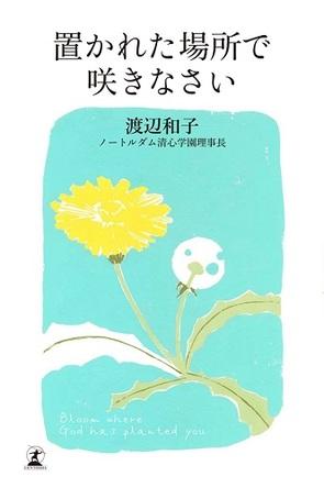 新生活が不安な人へのおすすめ|渡辺和子「置かれた場所で咲きなさい」