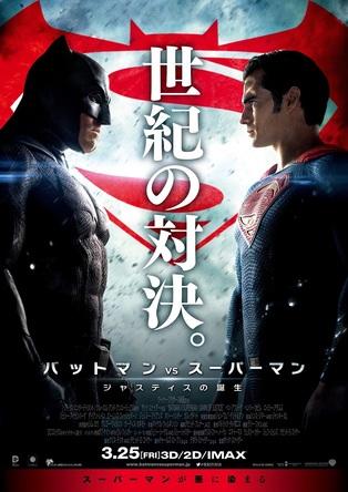 『バットマン vs スーパーマン』最新映像解禁、誰も止められない史上最大の大ゲンカ