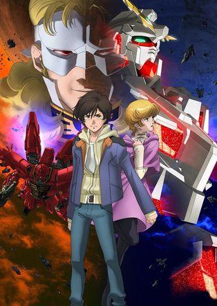 「機動戦士ガンダムユニコーン」が「RE:0096」として再起動、新規映像によるOP&ED、池田秀一による各話紹介も