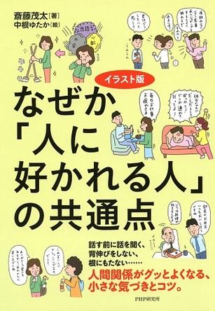 NHK教育番組でも人気、モタ先生の言葉で「人に好かれる人」になろう!