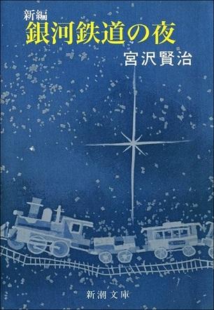【読書のすゝめ】 超有名小説、宮沢賢治「銀河鉄道の夜」の1分まとめ