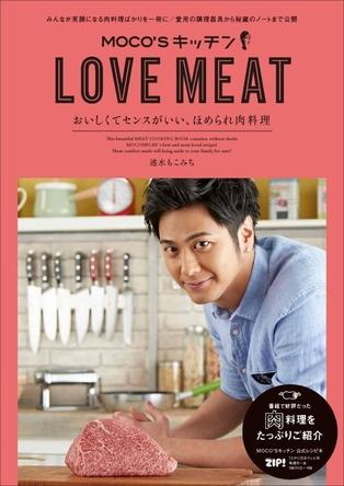 速水もこみち「MOCO'S キッチン LOVE MEAT」表紙 (C)MocomichiHayami,NTV,PIA