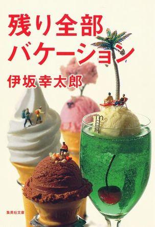 伊坂幸太郎 「残り全部バケーション」、人気の秘密に迫る!