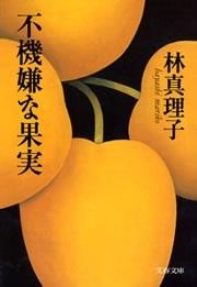 注目のドラマ化原作、林真理子「不機嫌な果実」を徹底分析