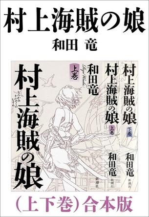 【2014年】歴代本屋大賞を振り返る|和田竜「村上海賊の娘」ほか