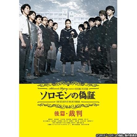 【映画ランキング】「ソロモンの偽証 後編・裁判」がいきなり3位初登場