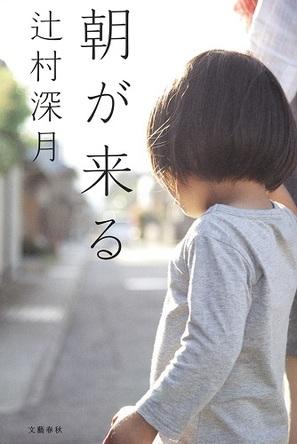 「朝が来る」辻村深月(文藝春秋)