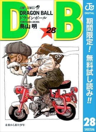ドラゴンボール「人造人間・セル編」無料試し読み&セット割引!!