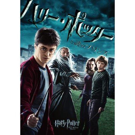 【6/10金曜ロードSHOW】ハリポタ祭り2週目! 「ハリー・ポッターと謎のプリンス」