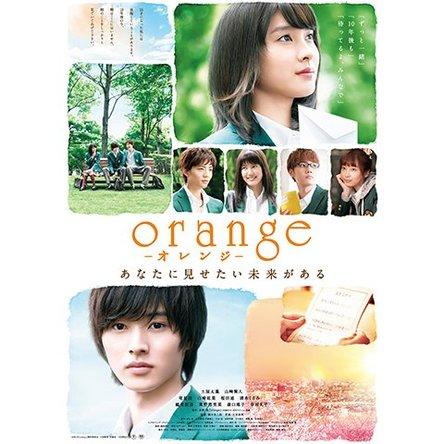 【映画ランキング】「orange -オレンジ-」が2週連続第1位を獲得!