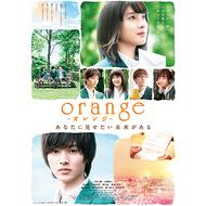 【映画ランキング】「orange -オレンジ-」が3週連続第1位を獲得!