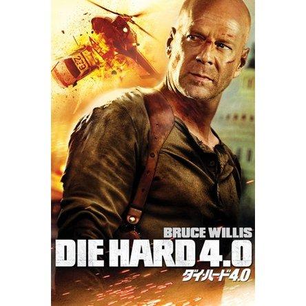 【7/1金曜ロードSHOW】死なない男・マクレーン降臨! 「ダイ・ハード4.0」