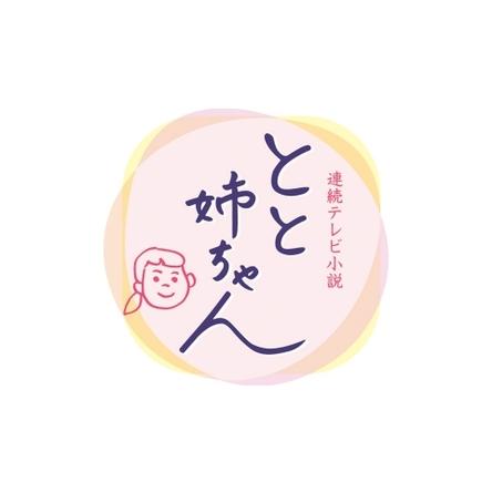 【ドラマランキング】「とと姉ちゃん」が初登場から12週目で首位に!