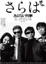 【映画ランキング】「さらば あぶない刑事」が初登場1位を獲得!