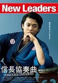 【映画ランキング】「信長協奏曲 NOBUNAGA CONCERTO」が初登場1位を獲得!